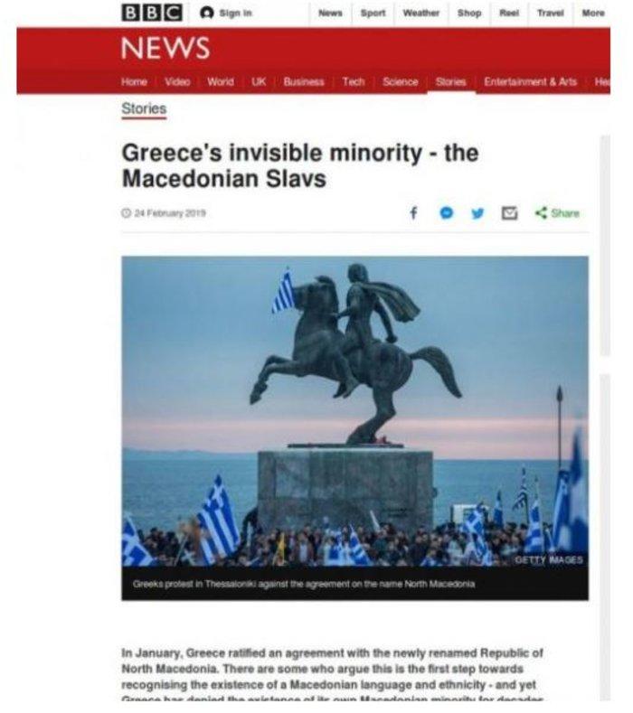 Τι αναφέρει το ΒΒC για «Μακεδονική μειονότητα» μετά την επιστολή της Αθήνας