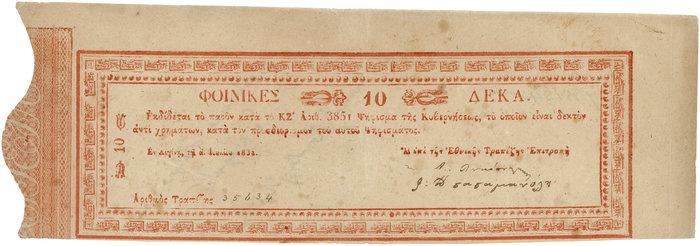 Τρεις τράπεζες και το Μουσείο Μπενάκη για τα 200 χρόνια της Επανάστασης - εικόνα 4