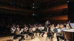Συναυλία με Μουσική Δωματίου και Eγχορδα από τη Συμφωνική Ορχήστρα Νέων