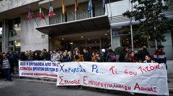 Αναβλήθηκε το συνέδριο της Ομοσπονδίας Ιδιωτικών Υπαλλήλων Ελλάδος