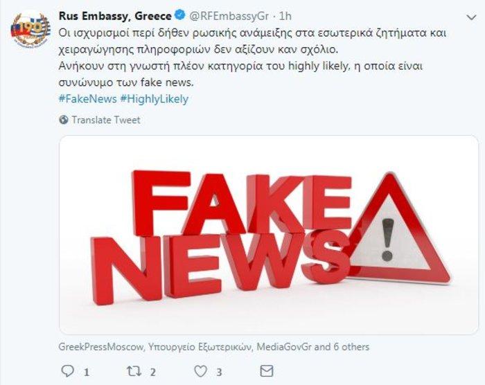 Πρεσβεία Ρωσίας: Ειλικρινείς και έντιμες σχέσεις Αθήνας-Μόσχας
