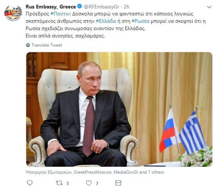 Πρεσβεία Ρωσίας: Ειλικρινείς και έντιμες σχέσεις Αθήνας-Μόσχας - εικόνα 2