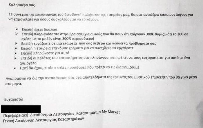 Απολύθηκε η διευθύντρια των My Market μετά την πρόκληση