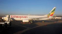 suntribi-aeroskafous-tis-ethiopian-airlines-me-149-epibates