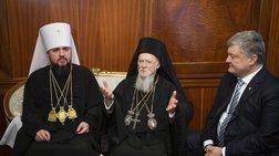 Η απάντηση του Πατριάρχη Βαρθολομαίου για το ουκρανικό ζήτημα