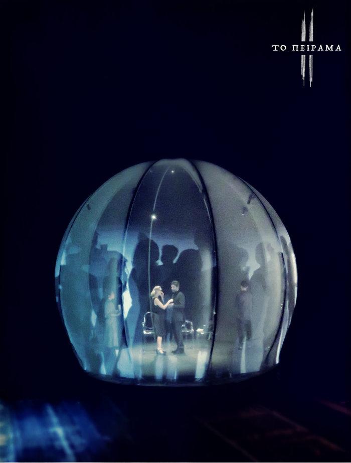 Το Πείραμα: Μήπως ζούμε «εγκλωβισμένοι» σε γυάλινη σφαίρα & δεν το ξέρουμε; - εικόνα 3