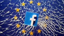 Η ΕΕ εγκαταλείπει σχέδιο για πανευρωπαϊκό φόρο σε κολοσσούς του διαδικτύου