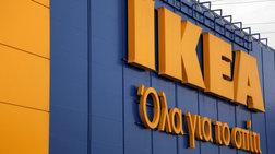 Ανάκληση προϊόντος από την IKEA