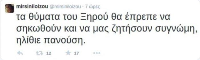 Μυρσίνη Λοΐζου: Γλωσσικό ατόπημα το παλιό tweet μου