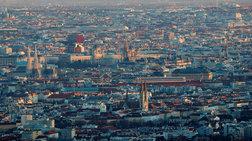 Η Βιέννη για δέκατη φορά πόλη με την υψηλότερη ποιότητα ζωής στον κόσμο