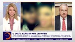 kexagioglou-anelpisti-i-apofasi-eimai-xaroumenos-pou-diapseustika