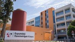 Σπουδές: Γνωριμία με το Ευρωπαϊκό Πανεπιστήμιο Κύπρου
