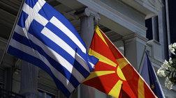 Τρίτη παρέμβαση του ΥΠΕΞ για την τήρηση της Συμφωνίας των Πρεσπών