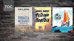 toc-books-zofero-paramuthi-truferi-filia--to-21-mesa-apo-tous-agwnistes