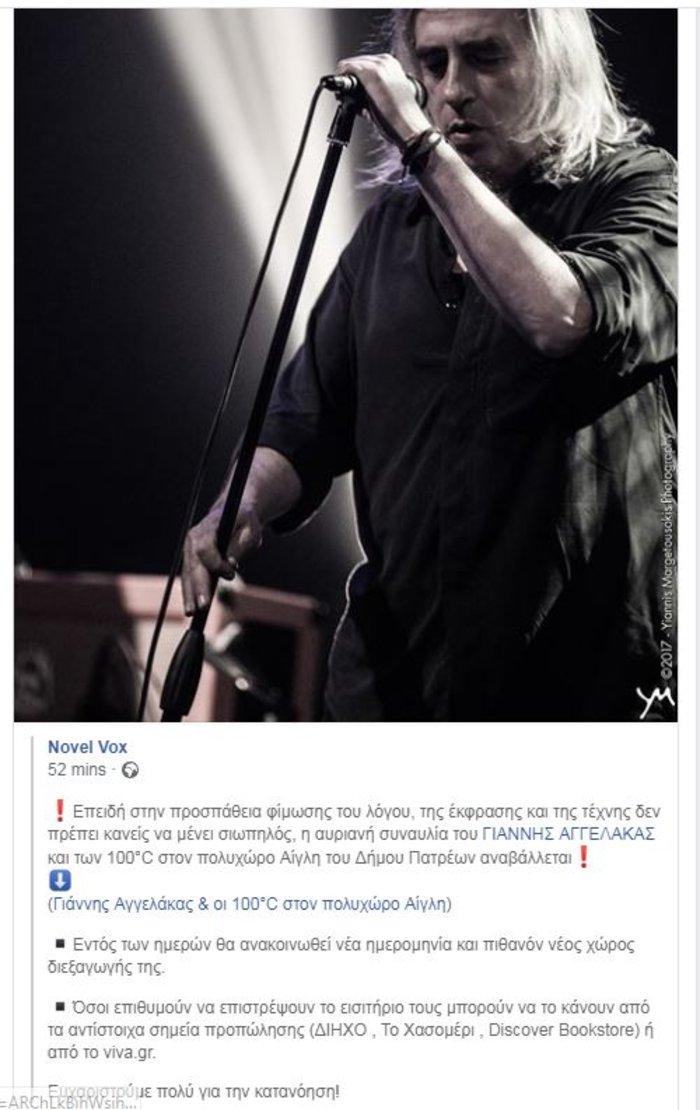 Πρωτοφανές: Ακυρώθηκε η συναυλία των Rotting Christ στην Πάτρα - εικόνα 2