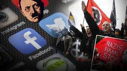 Το φάντασμα της νεοναζιστικής βίας στην εποχή του Facebook