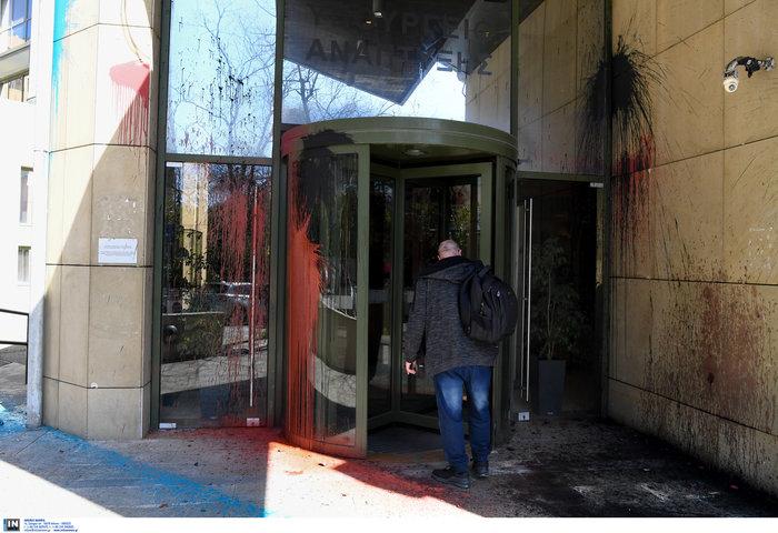 Ο Ρουβίκωνας επιτέθηκε με μπογιές στο υπουργείο Ανάπτυξης [video]