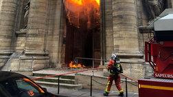Φωτιά σε ιστορική εκκλησία στο Παρίσι (βίντεο)