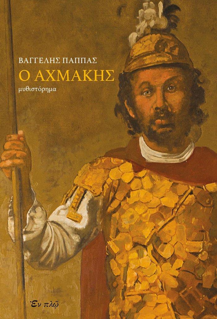 Μια μυθιστορηματική βιογραφία για τον Θεόφιλο Χατζημιχαήλ