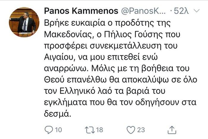 Καμμένος για Κοτζιά: «Προδότης της Μακεδονίας, Πήλιος Γούσης»
