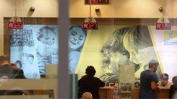 Συμφωνία ΟΤΟΕ-τραπεζών: Μειώνεται το ωράριο συναλλαγών στις τράπεζες