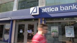 Attica Bank: Αναβλήθηκε η εκλογή νέου προέδρου
