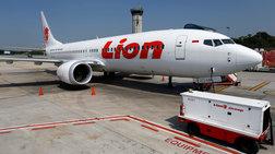 lion-air-to-aeroplano-epefte-kai-oi-pilotoi-epsaxnan-sto-egxeiridio