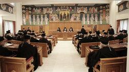 Ιερά Σύνοδος: Νέο «όχι» στην αλλαγή μισθοδοσίας των κληρικών