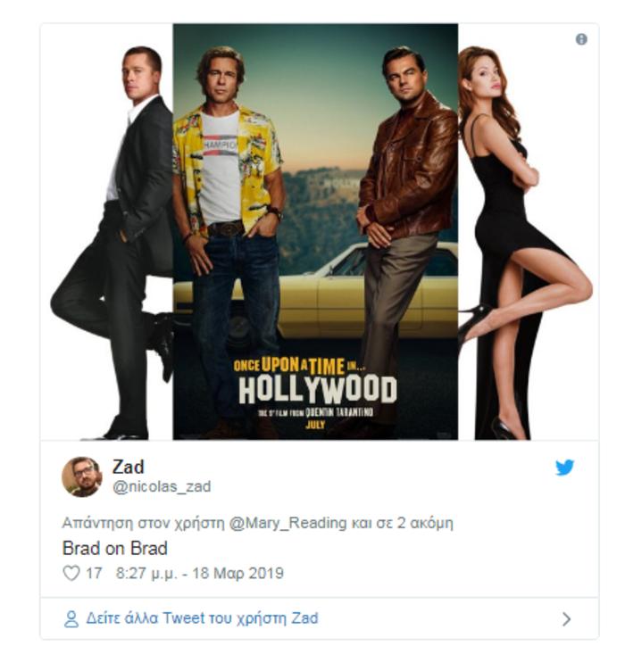 Ο Ταραντίνο εξόργισε τους φαν- Γιατί τρολάρουν την ταινία του