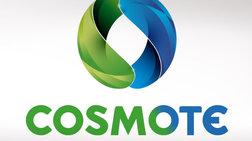 Ανακοίνωση Cosmote: Απατεώνες εξαπατούν συνδρομητές μας