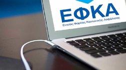 efka-ews-8-aprilioui-prothesmia-gia-eisfores-febrouariou-gia-mi-misthwtous