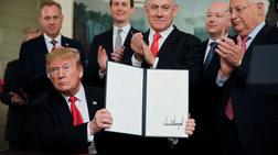 Tραμπ: Υπέγραψε το διάταγμα που αναγνωρίζει κυριαρχία του Ισραήλ στo Γκολάν