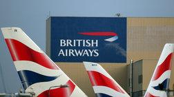 Αεροσκάφος της British Airways προσγειώθηκε στο Εδιμβούργο... κατά λάθος