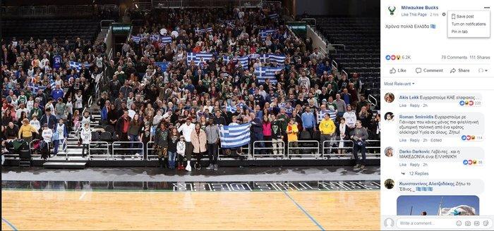 Οι Milwaukee Bucks και ο Αντετοκούμπο εύχονται στην Ελλάδα