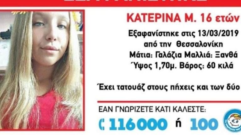 entopistike-stin-elbetia-i-16xroni-pou-eixe-eksafanistei-sti-thessaloniki