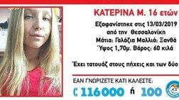Εντοπίστηκε στην Ελβετία η 16χρονη που είχε εξαφανιστεί στη Θεσσαλονίκη