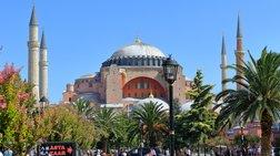 SZ για Ερντογάν: Εκμετάλλευση Αγιάς Σοφιάς προς άγραν ψήφων
