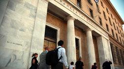Δίωξη σε στέλεχος της Τράπεζας Ελλάδος για δάνειο 800.000 ευρώ