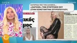 Κατερίνα-Κωνσταντίνα & ανάμεσα τους ένας άντρας; Η απάντηση στο δημοσίευμα