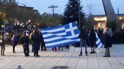 Διαμαρτυρία για τη Μακεδονία στη Θεσσαλονίκη-Στο Βελλίδειο ο Τσίπρας