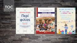toc-books-peri-filias-mousikis--sxesis-paidiwn-efibwn-me-to-diadiktuo