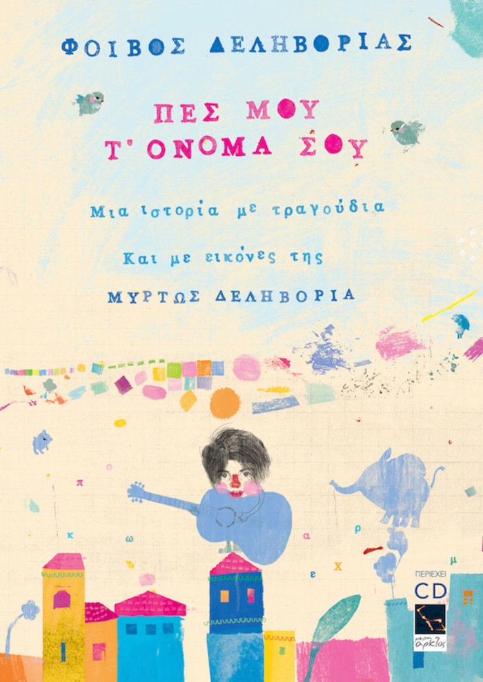 TOC BOOKS: Περί φιλίας, μουσικής & σχέσης παιδιών-εφήβων με το διαδίκτυο - εικόνα 3