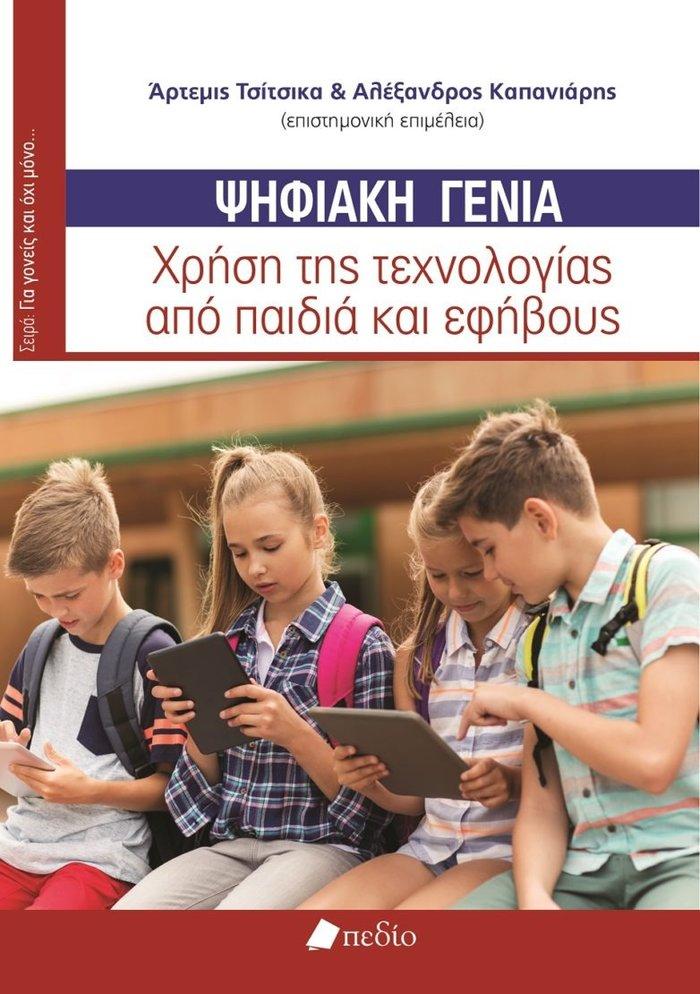TOC BOOKS: Περί φιλίας, μουσικής & σχέσης παιδιών-εφήβων με το διαδίκτυο - εικόνα 2