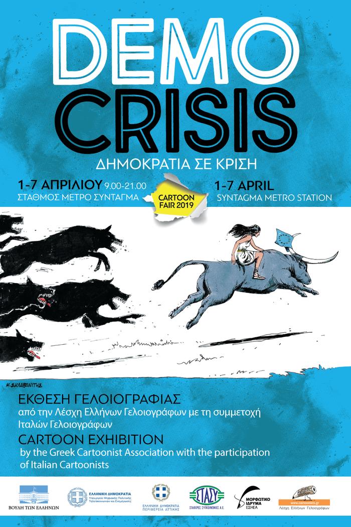 Τριάντα δυο Ελληνες σκιτσογράφοι για τη Δημοκρατία στο Μετρό Συντάγματος - εικόνα 2