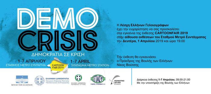 Τριάντα δυο Ελληνες σκιτσογράφοι για τη Δημοκρατία στο Μετρό Συντάγματος - εικόνα 3
