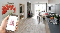 Ερευνα: H ''ακτινογραφία'' των Airbnb στην Ελλάδα-ευκαιρία ή ''φούσκα'';