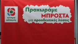 Συνέδριο ΚΙΝ.ΑΛΛ: Εκλέγουν νέα  Κεντρική Επιτροπή