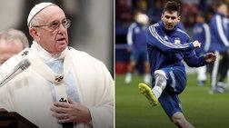 Πάπας: Ο Μέσι είναι καλός αλλά δεν είναι... θεός