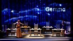 Η «Γκέμμα» του Λιαντίνη και πάλι στο Θέατρο Βρετάνια
