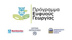 Πρόγραμμα ευφυούς γεωργίας για τους Έλληνες αγρότες